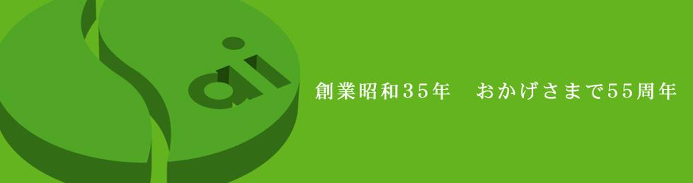 サイゴク株式会社は創業55年。札幌で看板制作を行っております。
